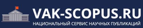 Национальный сервис научных публикаций. | Публикация статей в журналах ВАК и Скопус (Scopus)