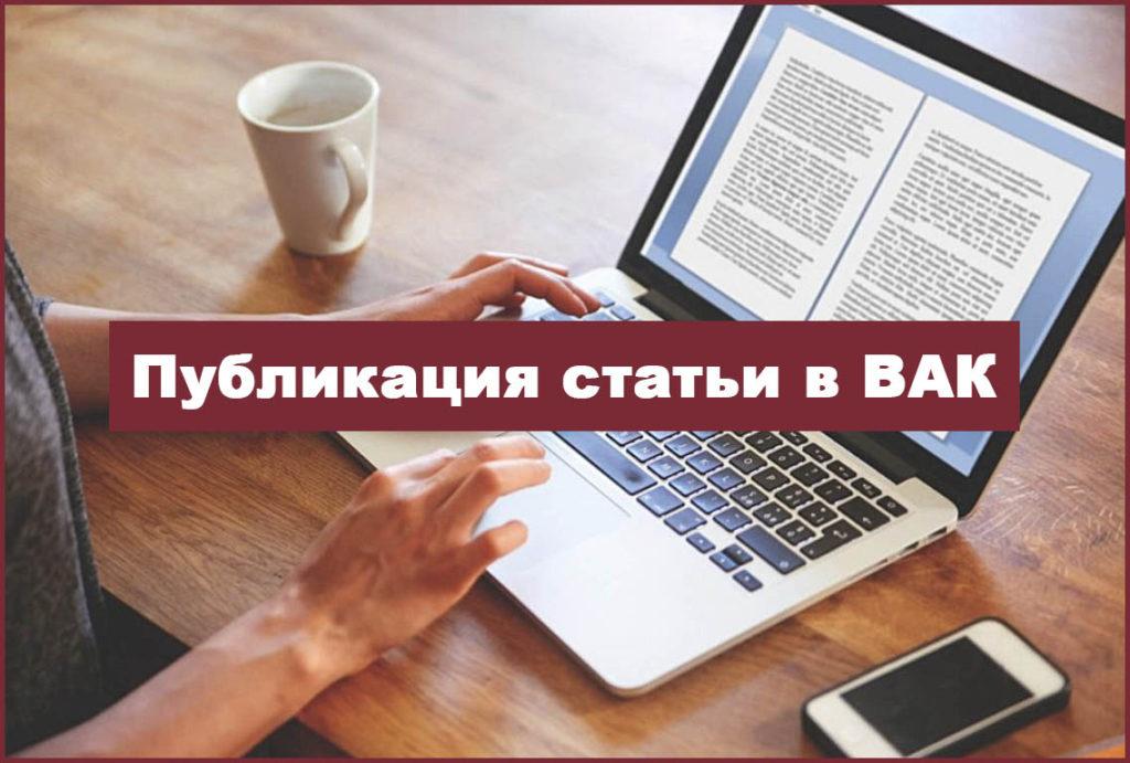 Срочная публикация в журнале ВАК